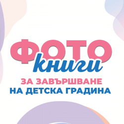 Фотокниги-5kin-photofgaphy